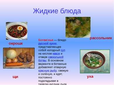 Жидкие блюда окрошка рассольник уха щи Ботви нья— блюдо русской кухни, предс...