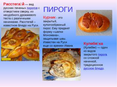 ПИРОГИ Расстега й — вид русских печеных пирогов с отверстием сверху, из несдо...