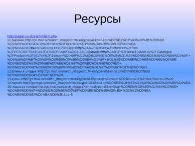 Ресурсы http://pagan.ru/slowar/h/hleb0.php 11.баранки-http://go.mail.ru/searc...