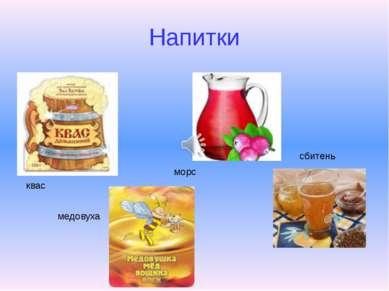 Напитки квас морс медовуха сбитень