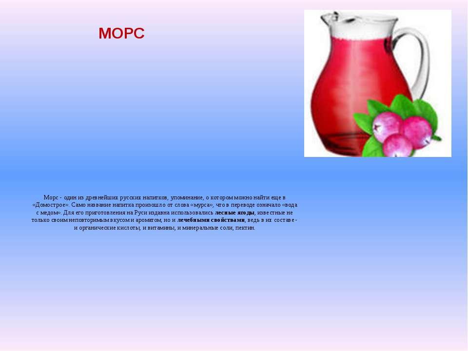 Морс - один из древнейших русских напитков, упоминание, о котором можно найти...