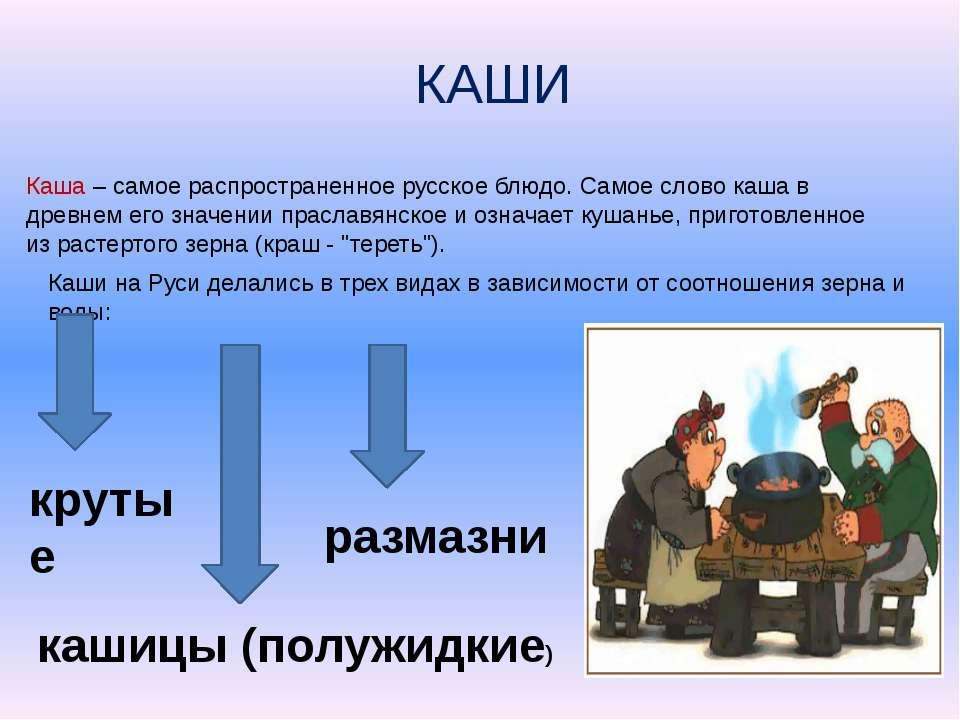 КАШИ крутые Каши на Руси делались в трех видах в зависимости от соотношения з...