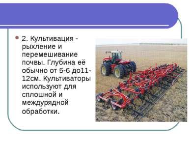 2. Культивация - рыхление и перемешивание почвы. Глубина её обычно от 5-6 до1...