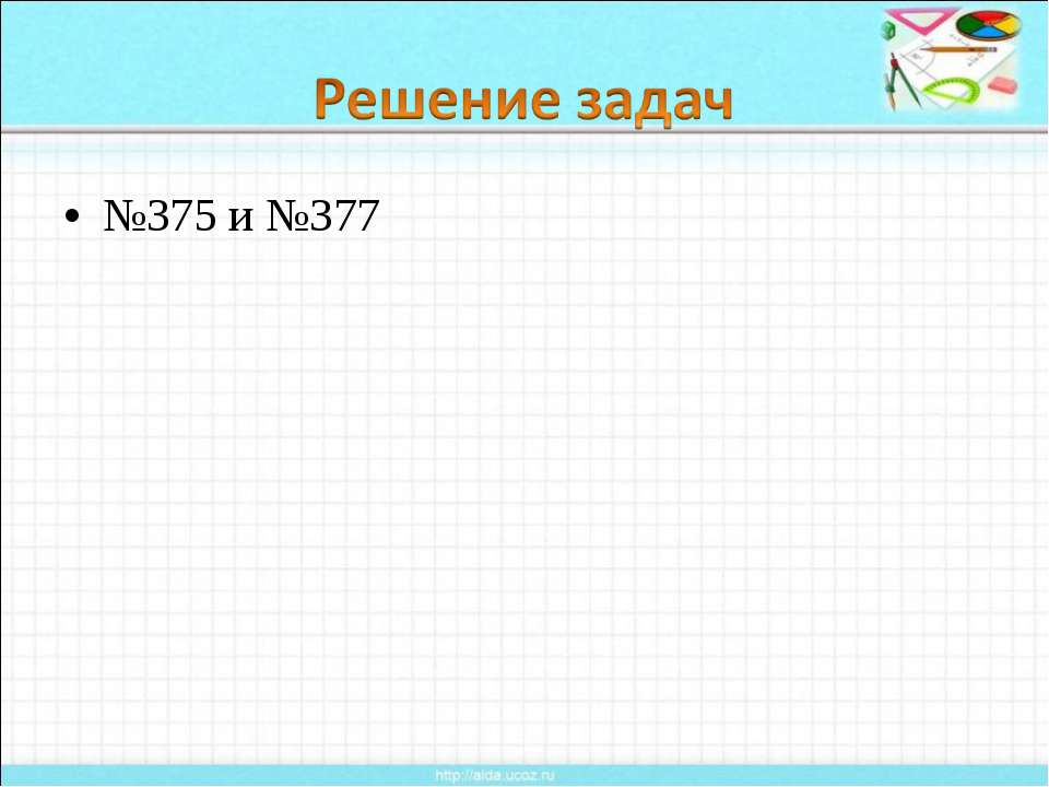 №375 и №377