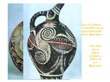 Ваза «Осьминог». Около т1450 г. до н.э. Археологический музей. Ираклион. Еще ...