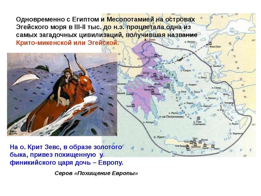 Одновременно с Египтом и Месопотамией на островах Эгейского моря в III-II тыс...