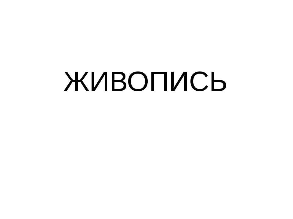 ЖИВОПИСЬ