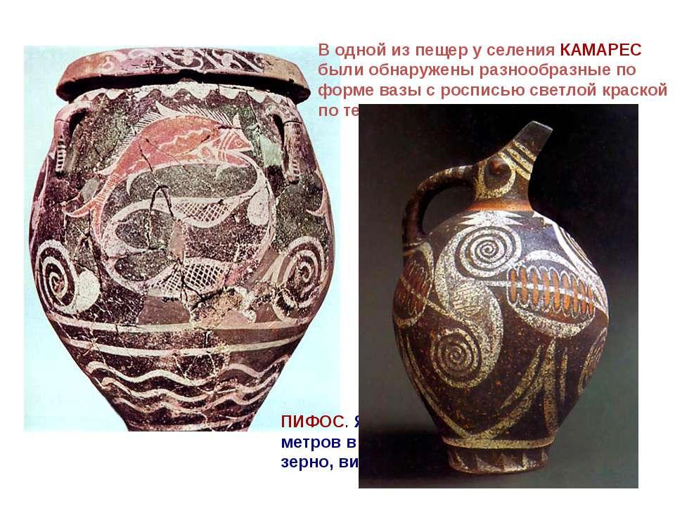 В одной из пещер у селения КАМАРЕС были обнаружены разнообразные по форме ваз...