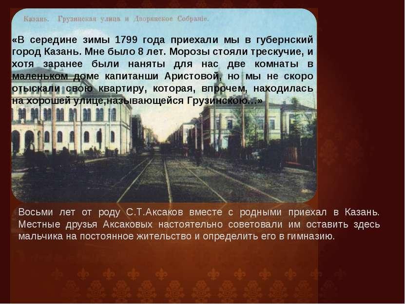 Восьми лет от роду С.Т.Аксаков вместе с родными приехал в Казань. Местные дру...