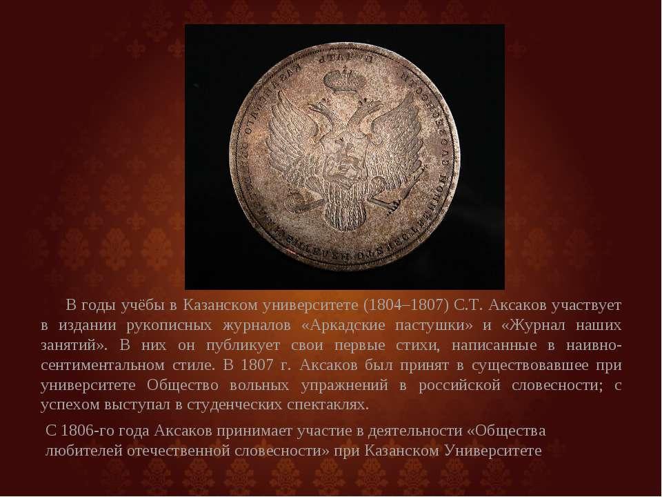 В годы учёбы в Казанском университете (1804–1807) С.Т. Аксаков участвует в из...