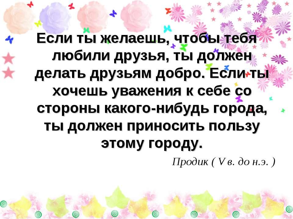 Если ты желаешь, чтобы тебя любили друзья, ты должен делать друзьям добро. Ес...