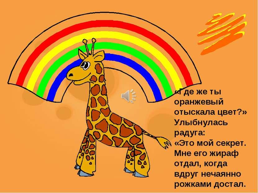 «Где же ты оранжевый отыскала цвет?» Улыбнулась радуга: «Это мой секрет. Мне ...