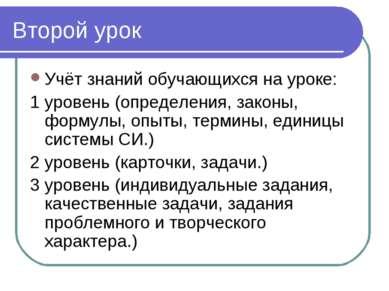Второй урок Учёт знаний обучающихся на уроке: 1 уровень (определения, законы,...