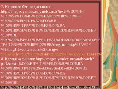 7. Картинки бег по дистанции: http://images.yandex.ru/yandsearch?text=%D0%BB%...