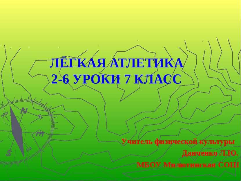 ЛЁГКАЯ АТЛЕТИКА 2-6 УРОКИ 7 КЛАСС Учитель физической культуры Данченко Л.Ю. М...