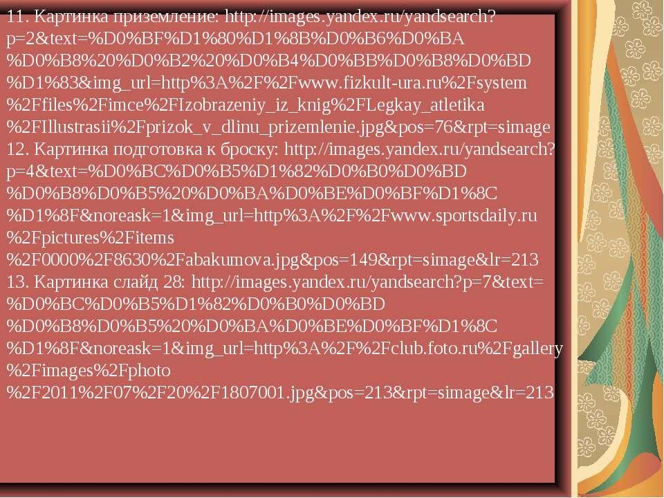 11. Картинка приземление: http://images.yandex.ru/yandsearch?p=2&text=%D0%BF%...