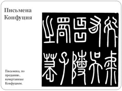 Письмена Конфуция Письмена, по преданию, начертанные Конфуцием.