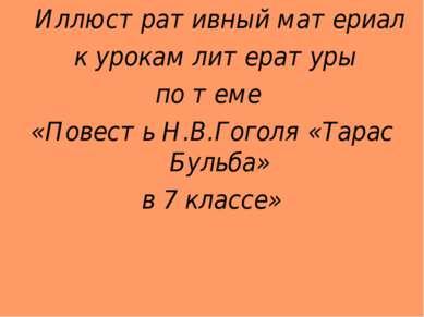 Иллюстративный материал к урокам литературы по теме «Повесть Н.В.Гоголя «Тара...