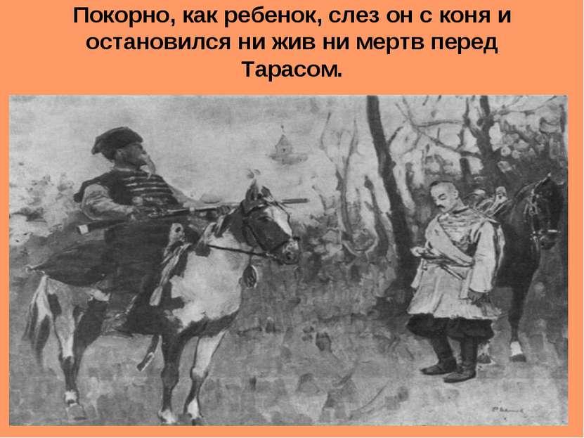 Покорно, как ребенок, слез он с коня и остановился ни жив ни мертв перед Тара...