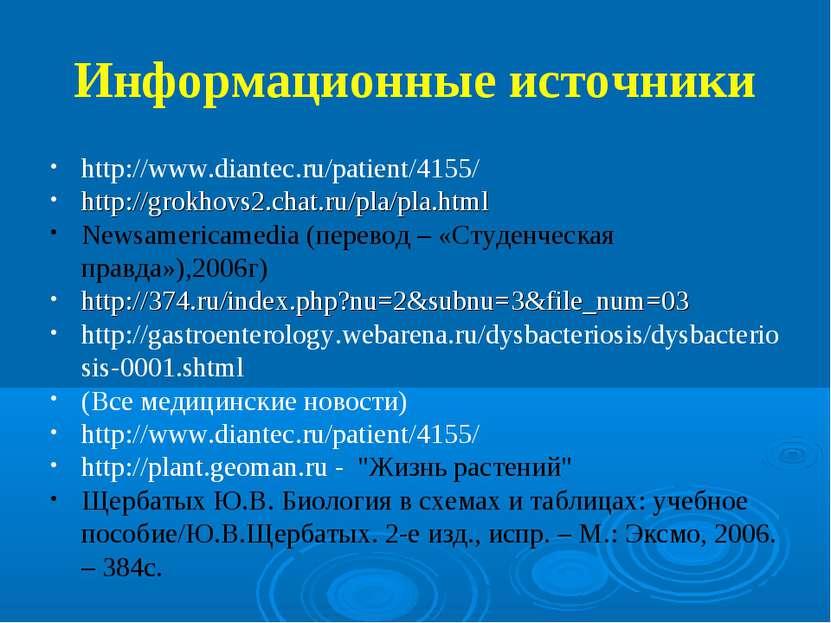 Информационные источники http://www.diantec.ru/patient/4155/ http://grokhovs2...