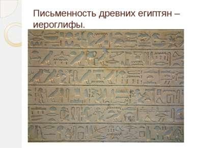 Письменность древних египтян – иероглифы.