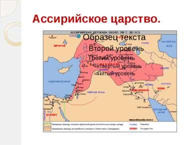 Ассирийское царство.