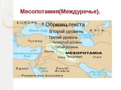 Месопотамия(Междуречье).