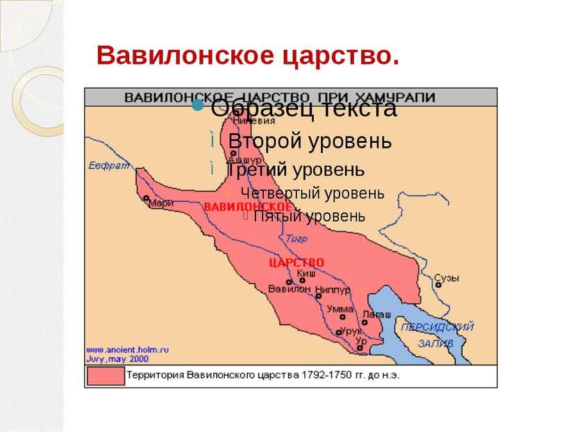Вавилонское царство.