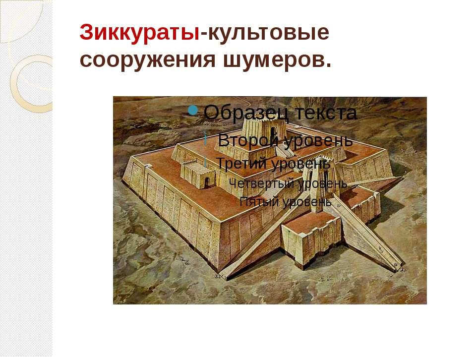 Зиккураты-культовые сооружения шумеров.