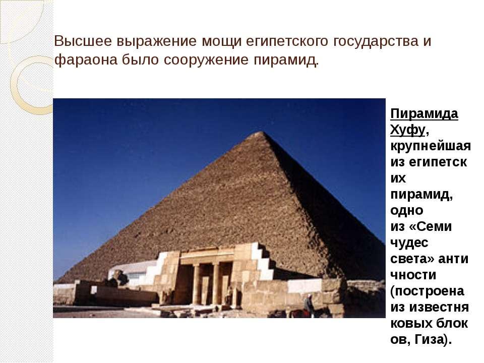 Высшее выражение мощи египетского государства и фараона было сооружение пирам...