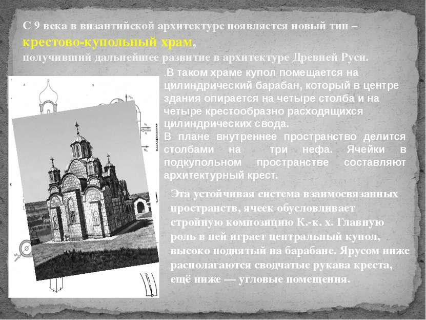 .В таком храме купол помещается на цилиндрический барабан, который в центре з...