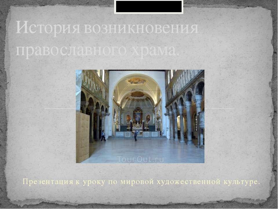 Презентация к уроку по мировой художественной культуре. История возникновения...