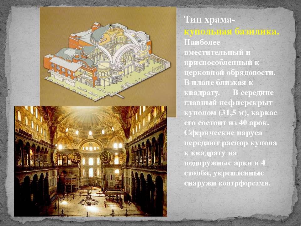 Тип храма- купольная базилика. Наиболее вместительный и приспособленный к цер...