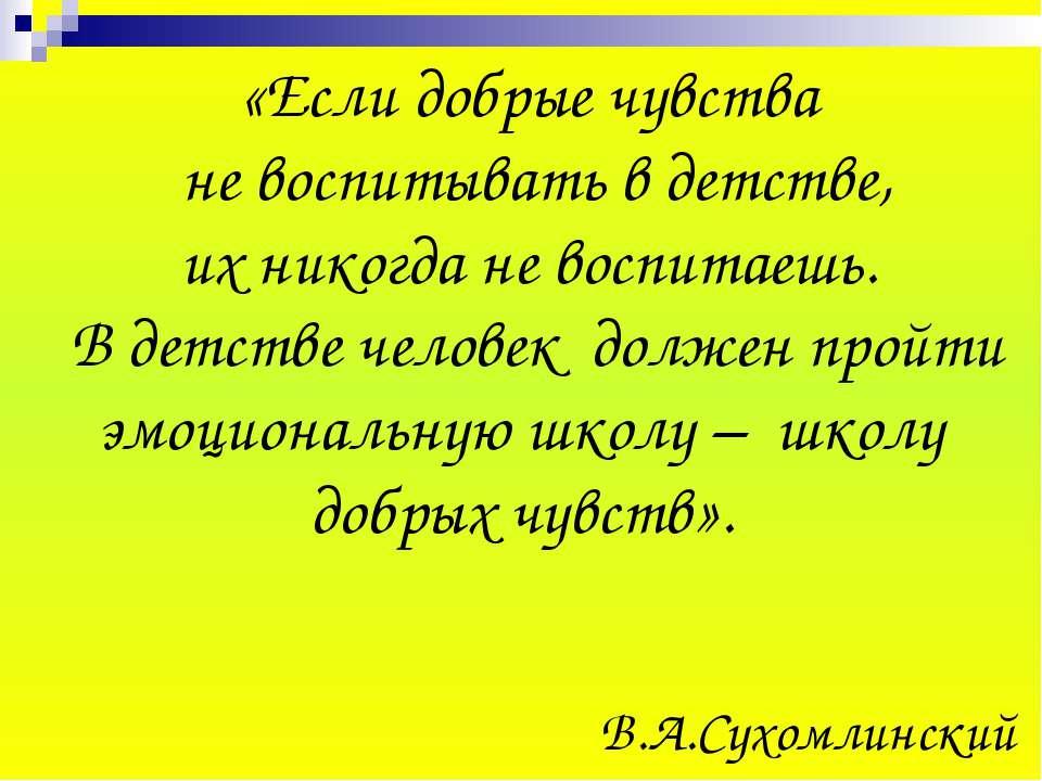 «Если добрые чувства не воспитывать в детстве, их никогда не воспитаешь. В де...