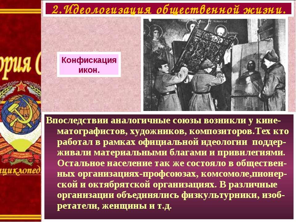 Впоследствии аналогичные союзы возникли у кине-матографистов, художников, ком...