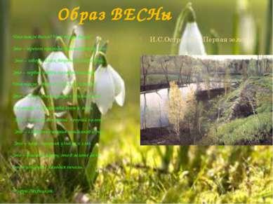 Образ ВЕСНы Что такое весна? Что такое весна? Это –трепет природы, восставше...