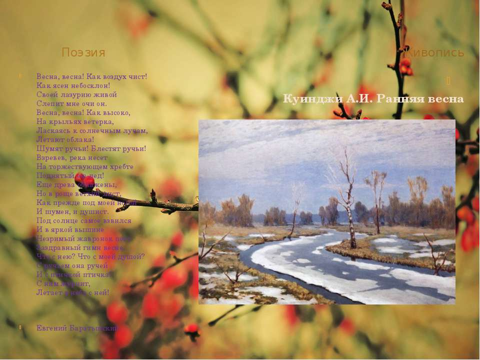 Поэзия Живопись Весна, весна! Как воздух чист! Как ясен небосклон! Своей лазу...
