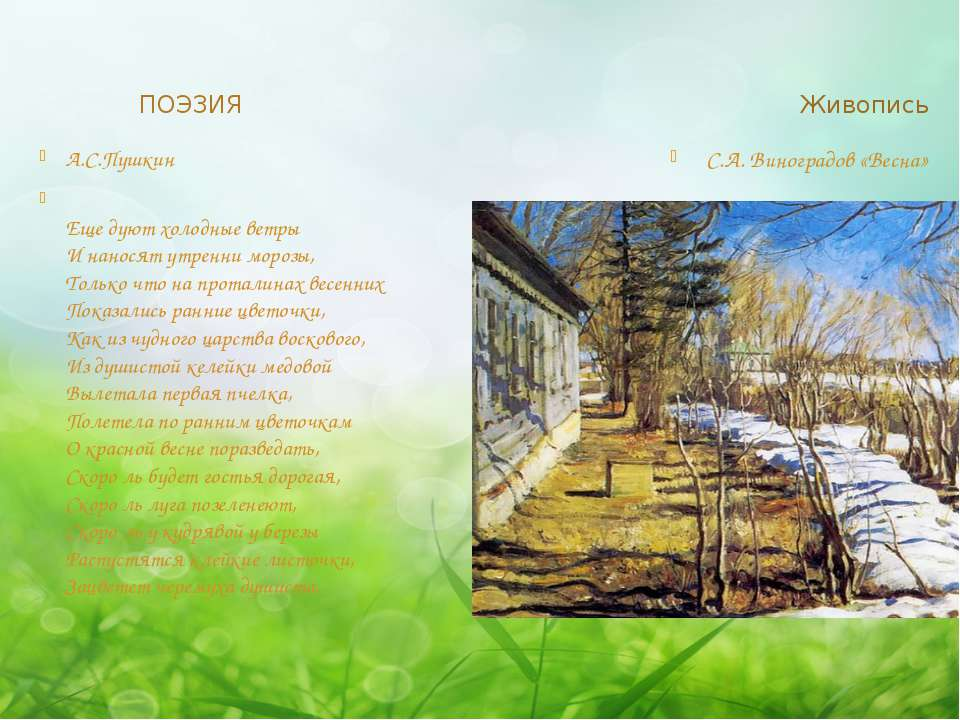 ПОЭЗИЯ Живопись А.С.Пушкин Еще дуют холодные ветры И наносят утренни морозы,...