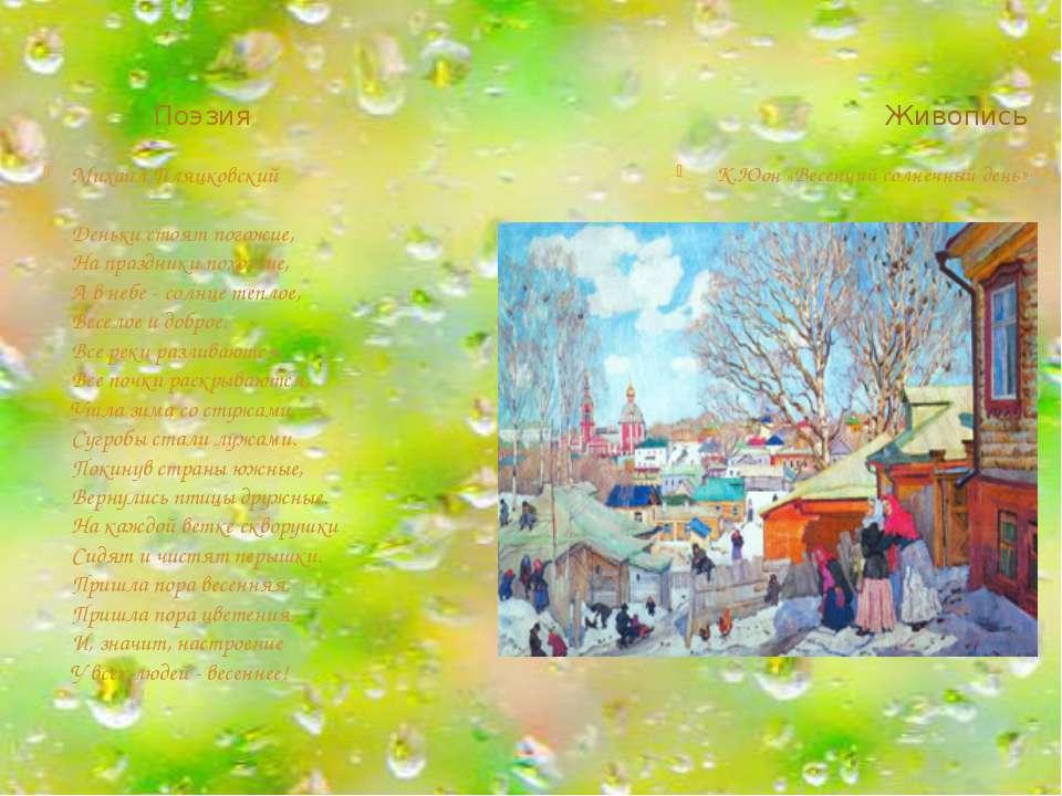 Поэзия Живопись Михаил Пляцковский Деньки стоят погожие, На праздники похожи...