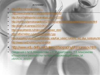 источники http://office.microsoft.com/ru –, http://www.stranamam.ru/tags/post...