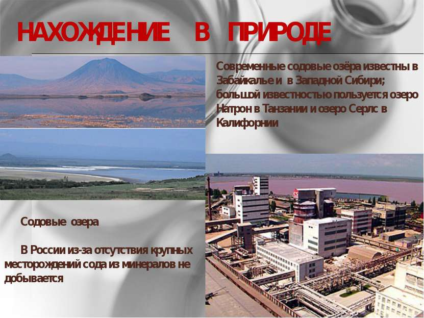НАХОЖДЕНИЕ В ПРИРОДЕ Современные содовые озёра известны в Забайкалье и в Запа...