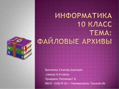 Выполнила: Кочетова Анастасия ученица 10 А класса Проверила: Поспелова Г.В. М...