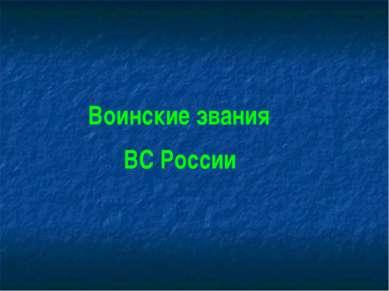 Воинские звания ВС России