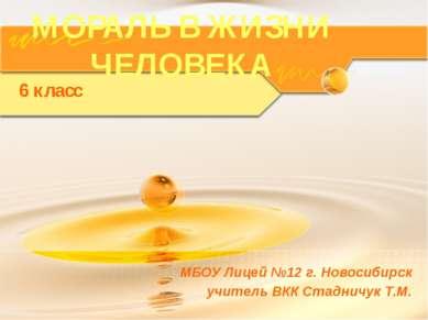 МОРАЛЬ В ЖИЗНИ ЧЕЛОВЕКА 6 класс МБОУ Лицей №12 г. Новосибирск учитель ВКК Ста...