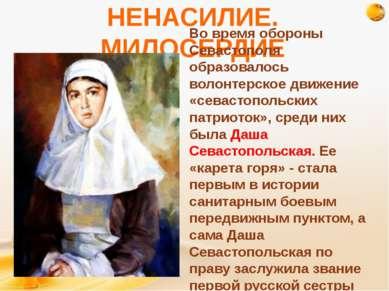 НЕНАСИЛИЕ. МИЛОСЕРДИЕ Во время обороны Севастополя образовалось волонтерское ...
