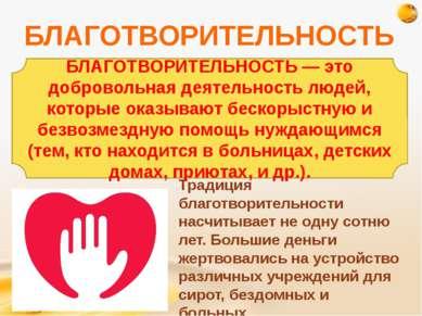 БЛАГОТВОРИТЕЛЬНОСТЬ Традиция благотворительности насчитывает не одну сотню ле...