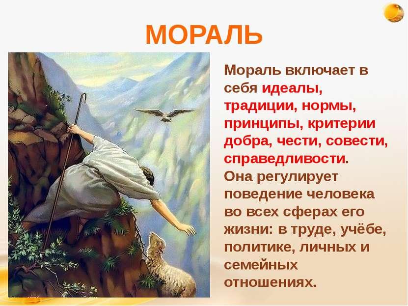 МОРАЛЬ Мораль включает в себя идеалы, традиции, нормы, принципы, критерии доб...