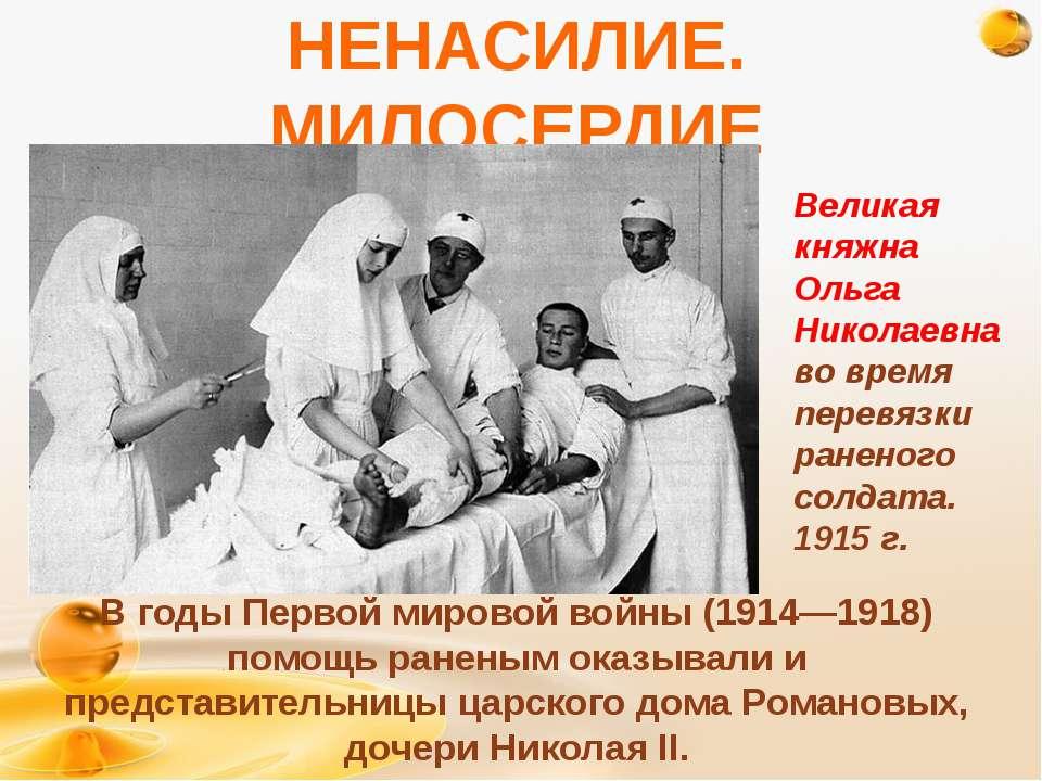 НЕНАСИЛИЕ. МИЛОСЕРДИЕ В годы Первой мировой войны (1914—1918) помощь раненым ...