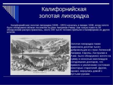 Калифорнийская золотая лихорадка (1848—1855) началась в январе 1848, когда зо...