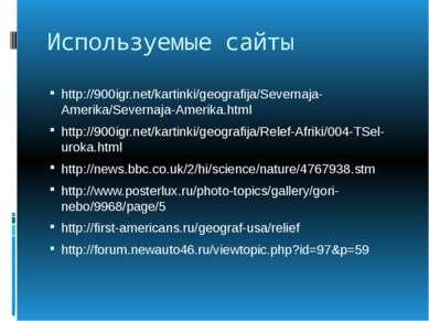 Используемые сайты http://900igr.net/kartinki/geografija/Severnaja-Amerika/Se...